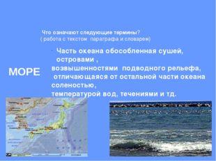 МОРЕ Часть океана обособленная сушей, островами , возвышенностями подводного