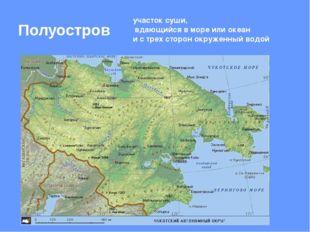 Полуостров участок суши, вдающийся в море или океан и с трех сторон окруженны