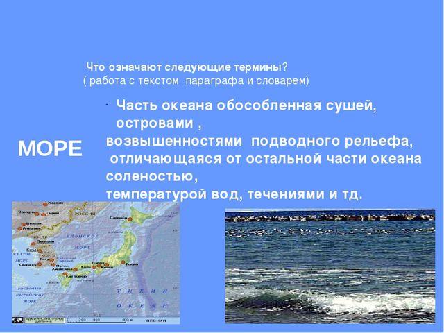 МОРЕ Часть океана обособленная сушей, островами , возвышенностями подводного...