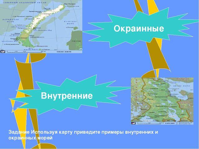 Окраинные Внутренние Задание Используя карту приведите примеры внутренних и...