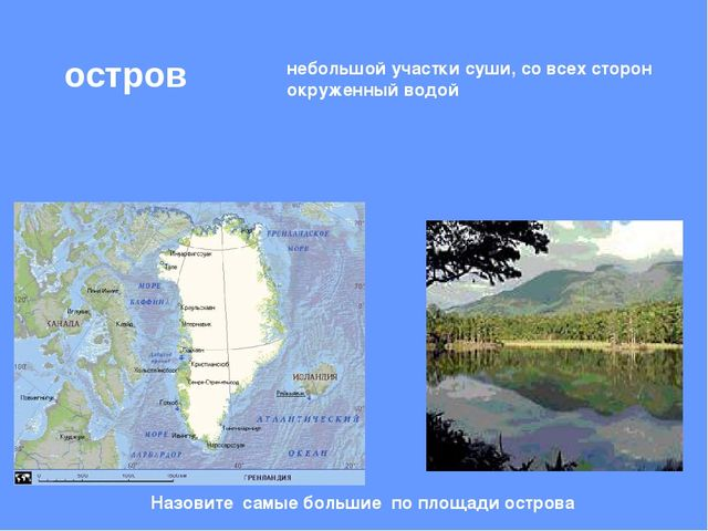 остров небольшой участки суши, со всех сторон окруженный водой Назовите самые...
