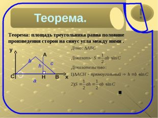 Теорема: площадь треугольника равна половине произведения сторон на синус уг