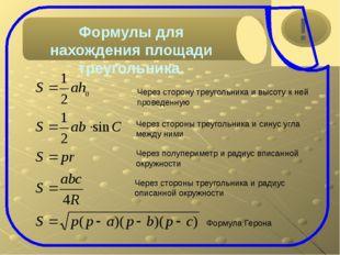 Через стороны треугольника и синус угла между ними Через полупериметр и радиу