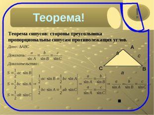 Теорема синусов: стороны треугольника пропорциональны синусам противолежащих
