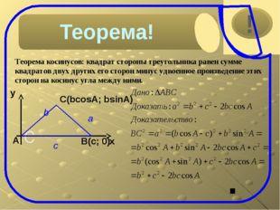 Теорема косинусов: квадрат стороны треугольника равен сумме квадратов двух д