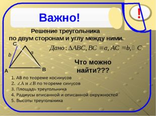 Решение треугольника по двум сторонам и углу между ними. C В A a b Что можно
