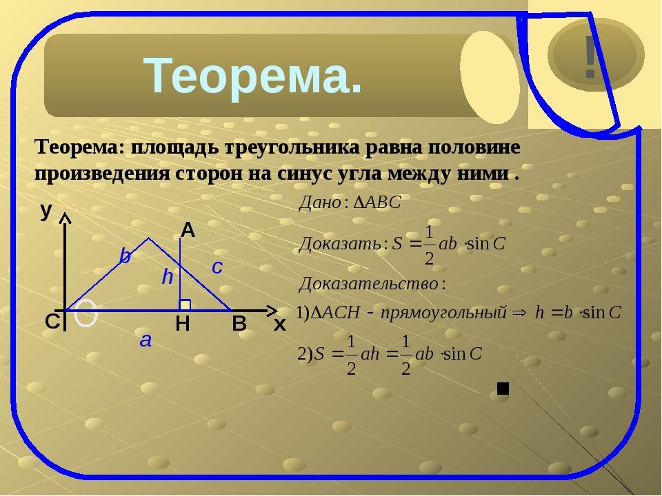 Теорема: площадь треугольника равна половине произведения сторон на синус уг...