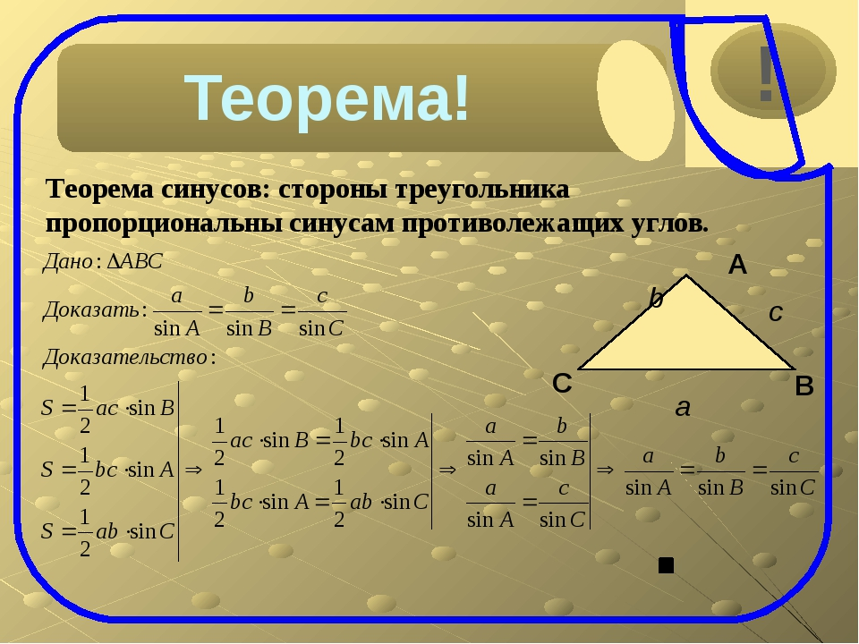 Теорема синусов: стороны треугольника пропорциональны синусам противолежащих...
