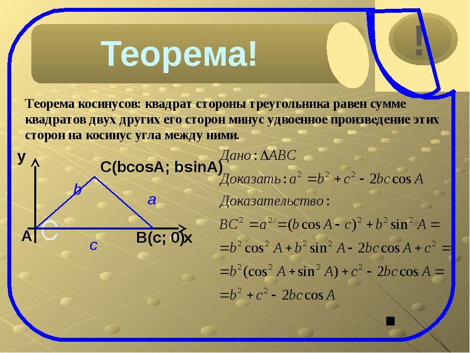 Теорема косинусов: квадрат стороны треугольника равен сумме квадратов двух д...