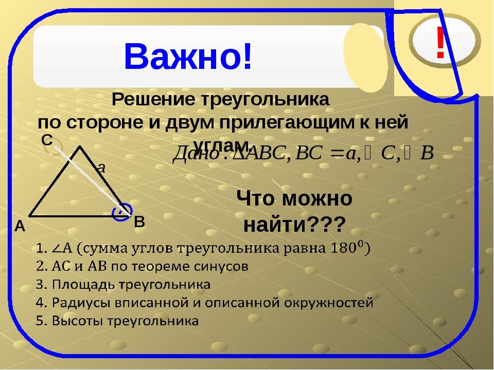 Решение треугольника по стороне и двум прилегающим к ней углам. C В A a Что...