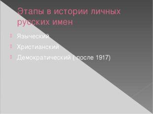 Этапы в истории личных русских имен Языческий Христианский Демократический (