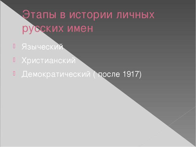 Этапы в истории личных русских имен Языческий Христианский Демократический (...