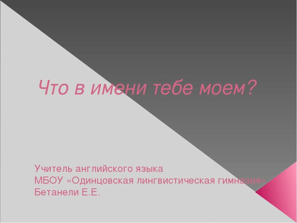 Учитель английского языка МБОУ «Одинцовская лингвистическая гимназия» Бетане...
