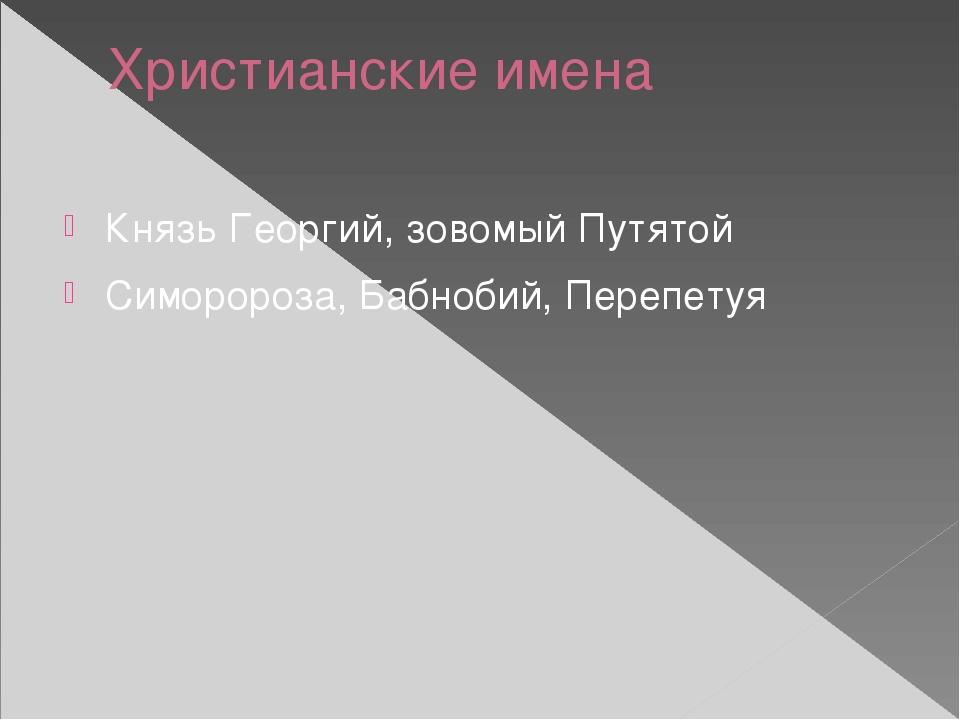 Христианские имена Князь Георгий, зовомый Путятой Симоророза, Бабнобий, Переп...