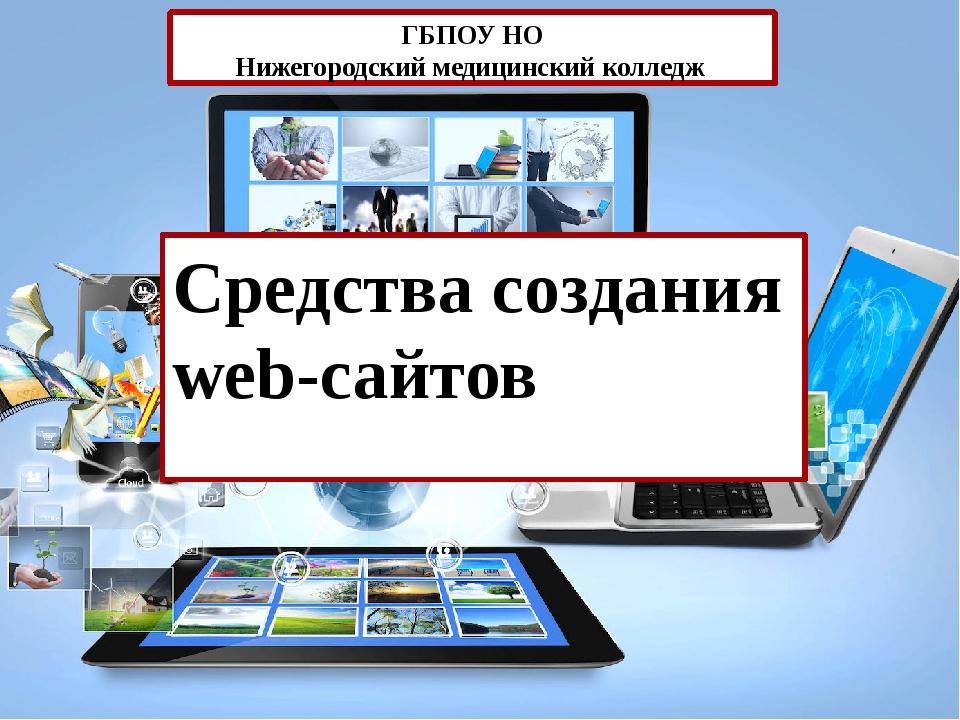 Создание сайтов презентация создание сайта бесплатно самостоятельно в html