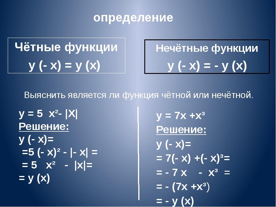 y = 7x +x³ Решение: y (- x)= = 7(- x) +(- x)³= = - 7 x - x³ = = - (7x +x³) =...