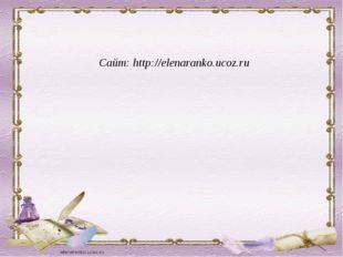Сайт: http://elenaranko.ucoz.ru