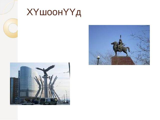 ХYшоонYYд