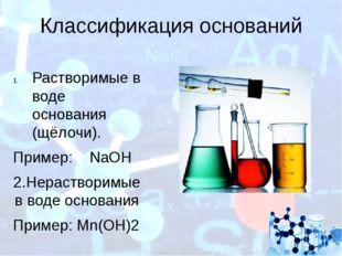Классификация оснований Растворимые в воде основания (щёлочи). Пример: NaOH 2