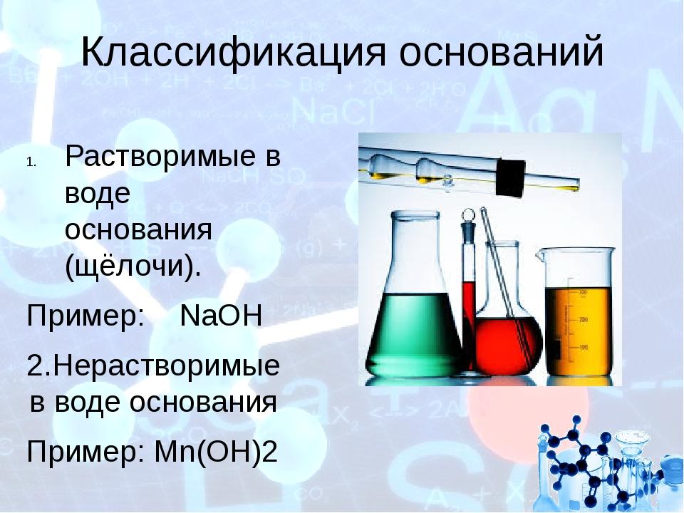 Классификация оснований Растворимые в воде основания (щёлочи). Пример: NaOH 2...