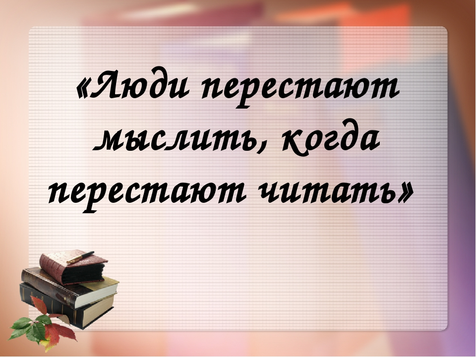 «Люди перестают мыслить, когда перестают читать»