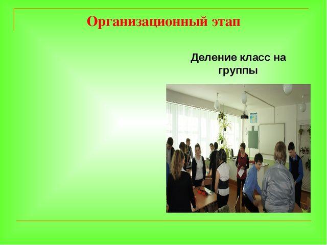 Организационный этап Деление класс на группы