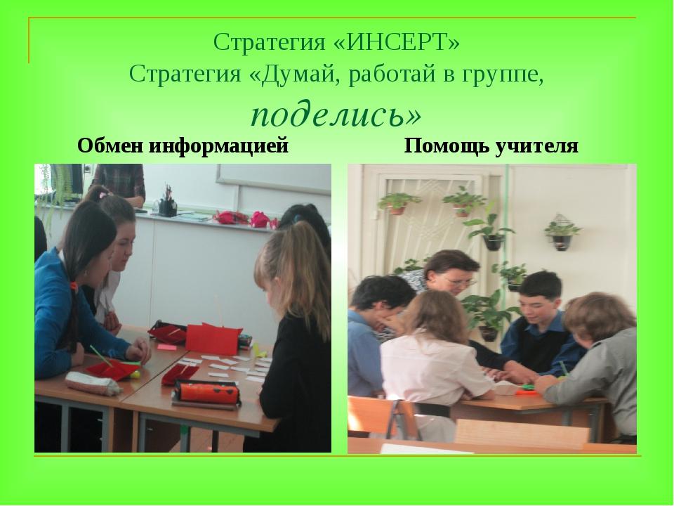 Стратегия «ИНСЕРТ» Стратегия «Думай, работай в группе, поделись» Обмен информ...