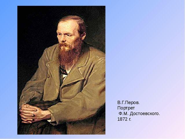 В.Г.Перов. Портрет Ф.М. Достоевского. 1872 г.