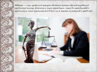Адвокат — лицо, профессией которого является оказание квалифицированной юриди