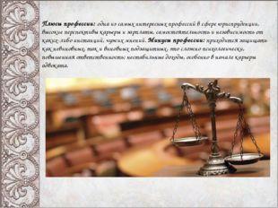 Плюсы профессии: одна из самых интересных профессий в сфере юриспруденции, вы