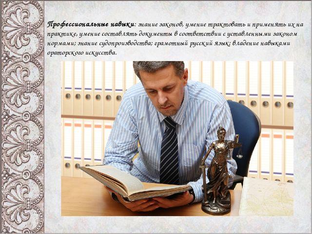 Профессиональные навыки: знание законов, умение трактовать и применять их на...
