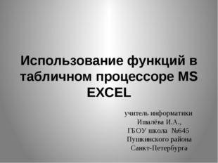 учитель информатики Ишалёва И.А., ГБОУ школа №645 Пушкинского района Санкт-Пе