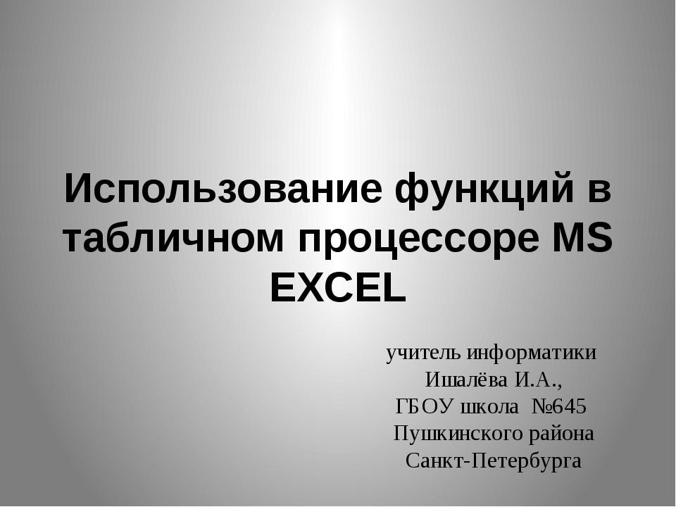 учитель информатики Ишалёва И.А., ГБОУ школа №645 Пушкинского района Санкт-Пе...