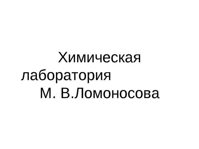 Химическая лаборатория М. В.Ломоносова