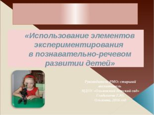 Доклад на тему: «Использование элементов экспериментирования в познавательно