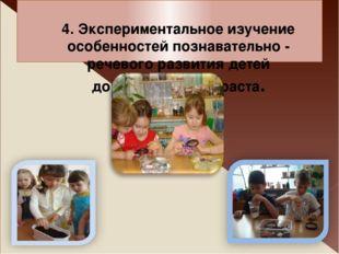 4. Экспериментальное изучение особенностей познавательно - речевого развития