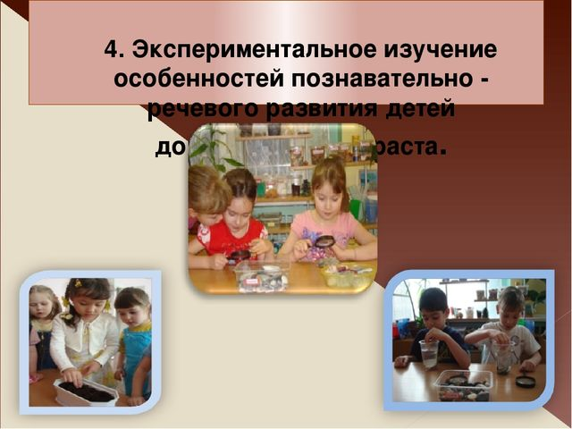 4. Экспериментальное изучение особенностей познавательно - речевого развития...