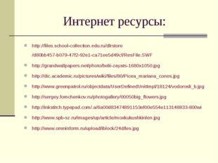 Интернет ресурсы: http://files.school-collection.edu.ru/dlrstore/d80bb457-b07