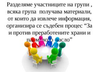 Разделяме участниците на групи , всяка група получава материали, от които да