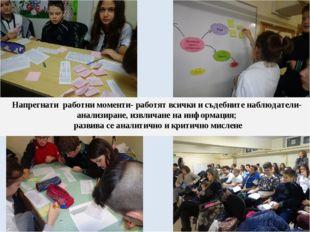 Напрегнати работни моменти- работят всички и съдебните наблюдатели-анализиран
