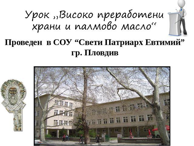 """Проведен в СОУ """"Свети Патриарх Евтимий"""" гр. Пловдив"""