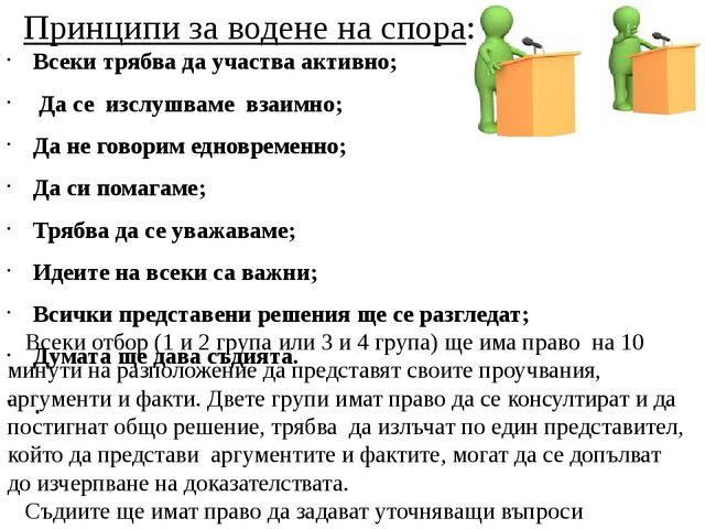 Принципи за водене на спора: Всеки трябва да участва активно; Да се изслушвам...