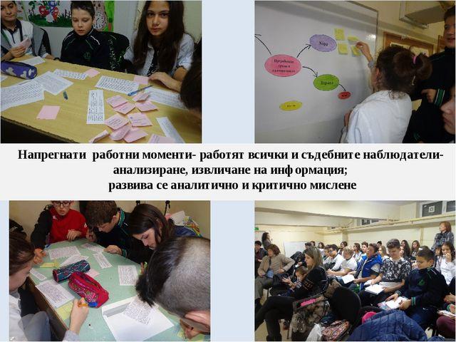 Напрегнати работни моменти- работят всички и съдебните наблюдатели-анализиран...