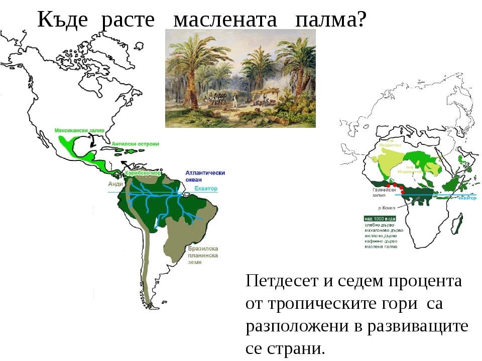 Петдесет и седем процента от тропическите гори са разположени в развиващите...