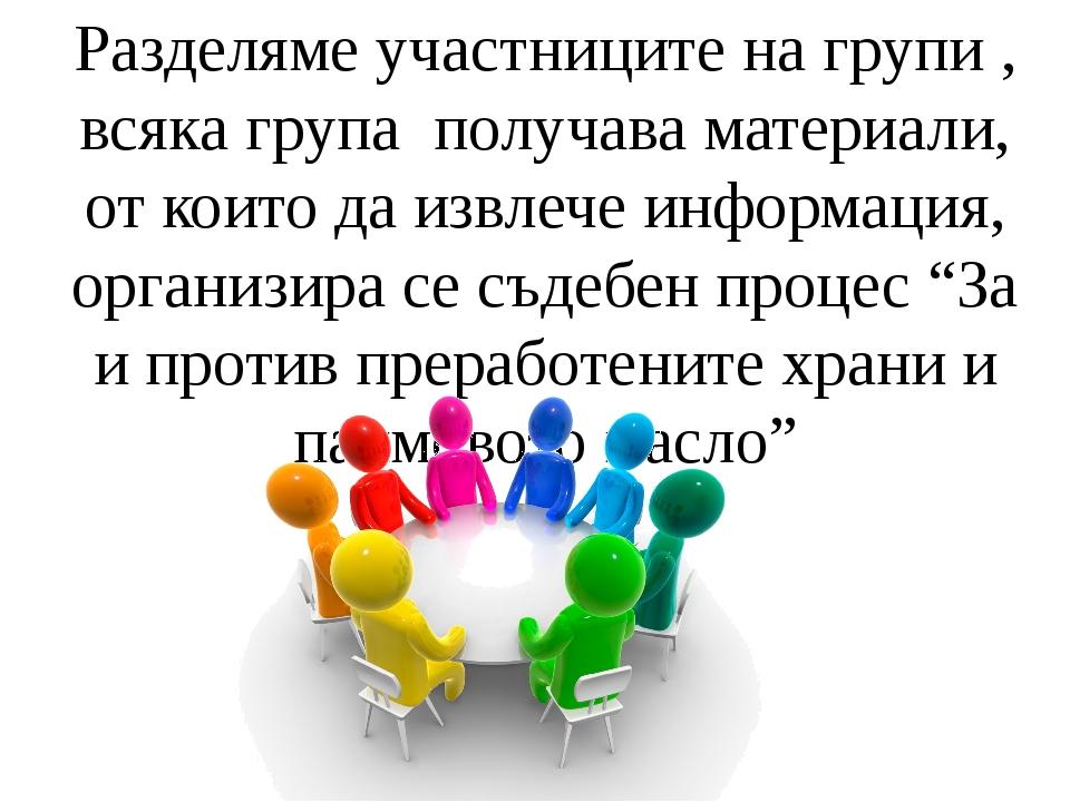 Разделяме участниците на групи , всяка група получава материали, от които да...