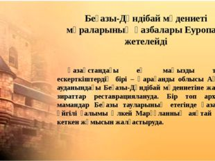 БЕҒАЗЫ-ДӘНДІБАЙ МӘДЕНИЕТІ ЕУРАЗИЯ ҚҰРЛЫҒЫНАН ТАМЫР ТАРТАДЫ Бүкіл Еуразия аум