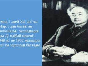 Осыдан бес жыл бұрын Алматыдағы археология институты және Евней Бөкетов атын