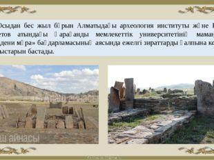 Беғазы-Дәндібай кезеңі, ғалым Әлкей Марғұланның зерттеулері бойынша, қола дә