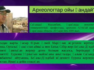 – Бір жылдары Ақтоғай жеріне Германиядан археолог ғалымдар келіп, осы жерден