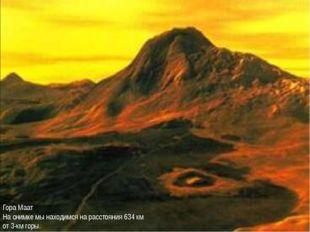 Гора Маат На снимке мы находимся на расстояния 634 км от 3-км горы.